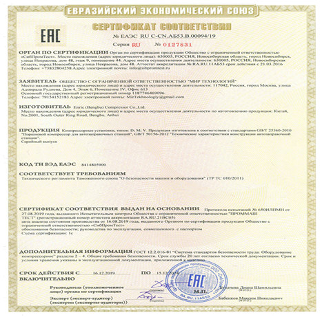 安瑞科压缩机更新CNG产品的EAC证书