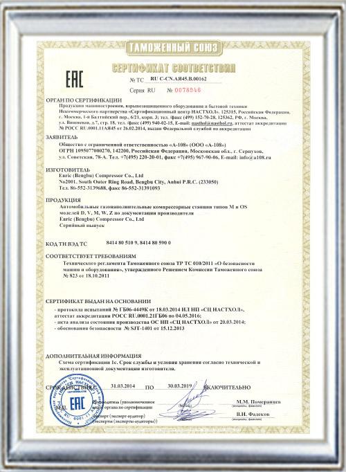 EAC 证书